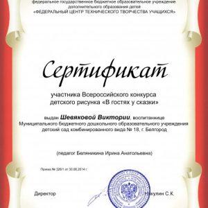 1-156-2014_Sertifikat( m)_SHevyakova Viktoriya_500x711
