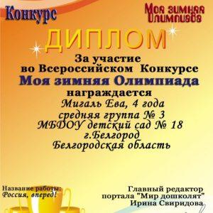 Migaly eva_500x708