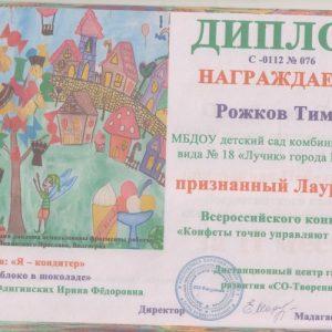 otskanirovannyiy-dokument-1-1_500x695