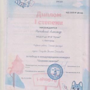 otskanirovannyiy-dokument-1_500x695-1