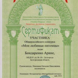 Otskanirovannyiy dokument-1_500x695