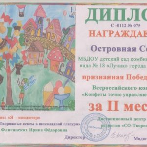 otskanirovannyiy-dokument-2_500x695-1