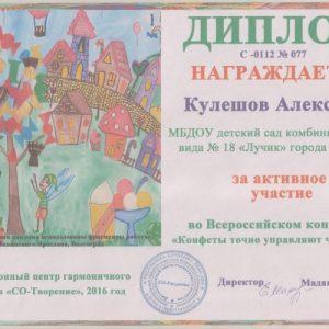 otskanirovannyiy-dokument-3_500x695-1
