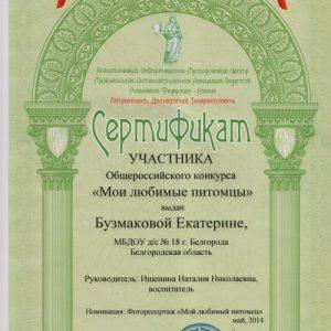 Otskanirovannyiy dokument-3_500x695