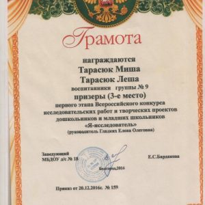 otskanirovannyiy-dokument_500x695-1