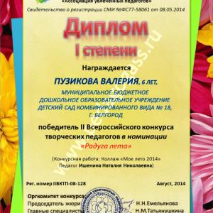 Puzikova Valeriya_500x722
