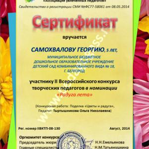 Samohvalovu Georgiyu_500x722