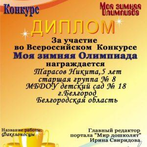 Tarasov Nikita,5 let_500x708