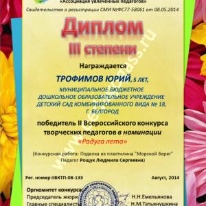 TrofimovYUriypng_500x721