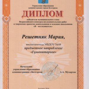 reshetnyak_500x695