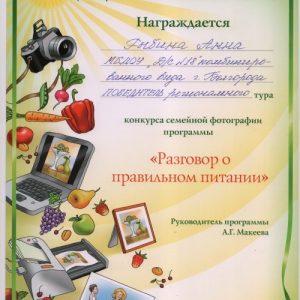 ryibina anya 2_500x695