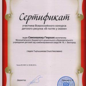 samohvalov gosha_500x695