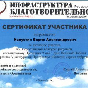 uchastnik (4)-1_500x348