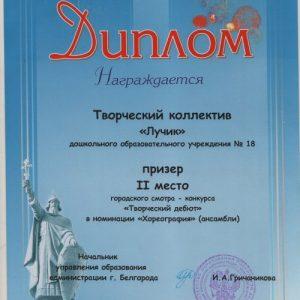 otskanirovannyiy-dokument-2_500x695