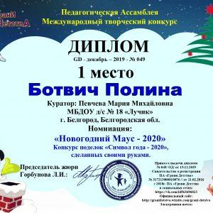 Ботвич Полина _page-0001