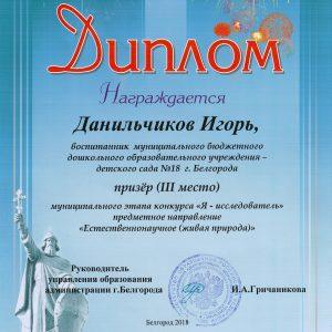 Данильченков Игорь