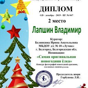 Лапшин Владимир _page-0001