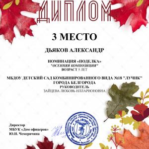 D_YaKOV